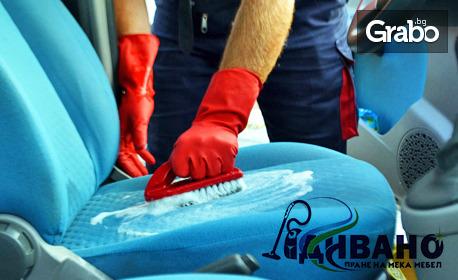 Професионално пране на автомобилна тапицерия, пране на под и багажник