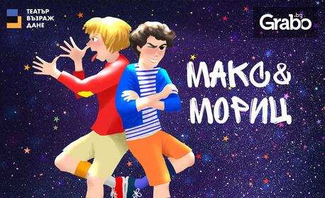 """Спектакълът за деца """"Макс и Мориц"""" - на 24 Юни"""