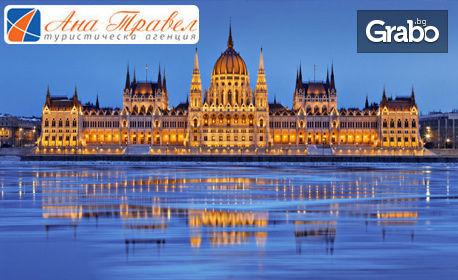 През Март или Април до Будапеща! 2 нощувки със закуски, плюс транспорт и възможност за Виена