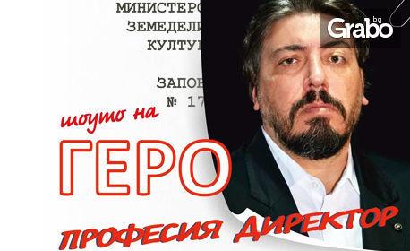 """Шоуто на Геро """"Професия Директор"""" - на 8 Юли"""