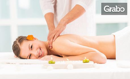 Болкоуспокояващ лечебен масаж - частичен или на цяло тяло