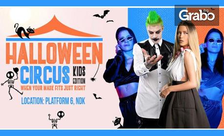 Детска шоу програма Halloween Circus Party с Тита, Suzie & Reni и The Joker Magitian - на 31.10 на открито в Платформа А6, НДК