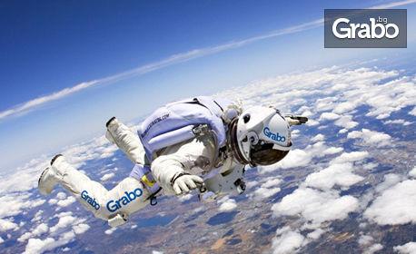 Подобри рекорда на Феликс Баумгартнер! Скок от стратосферата - с приземяване по избор