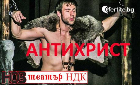 """Постановката """"Антихрист"""" за духовните пътища на българина - 17 Октомври"""