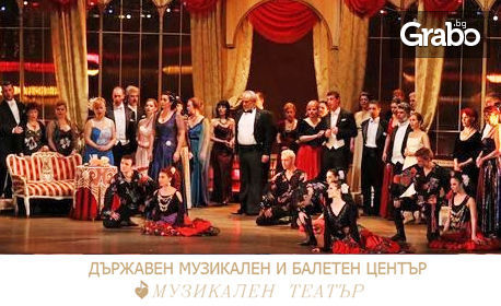 """Оперетата """"Графиня Марица"""" на 19 Октомври"""