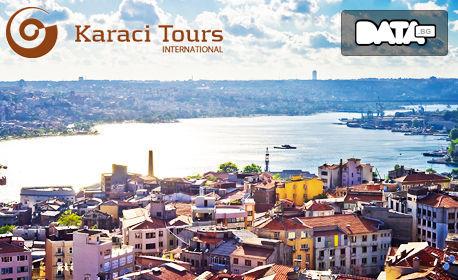 Есенна екскурзия до Истанбул, Чорлу и Одрин! 2 нощувки със закуски, плюс транспорт и туристическа програма