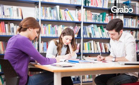 Интензивен курс по английски език, ниво по избор