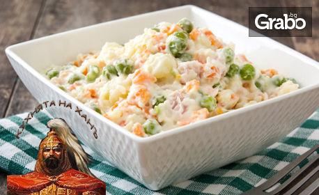 Споделете празника си с приятели! Куверт със салата и основно ястие, по избор