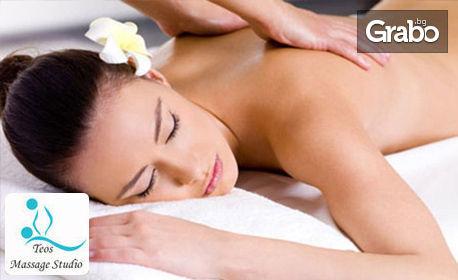 Релаксиращ масаж на цяло тяло, плюс масаж на ходила и длани по енергийни точки