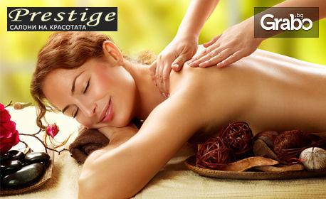 Оздравителен масаж на гръб с натурално масло от синап