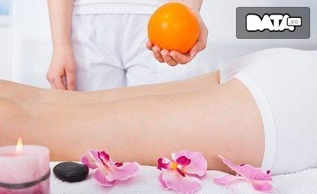 Мануален антицелулитен масаж и лимфен дренаж на проблемни зони