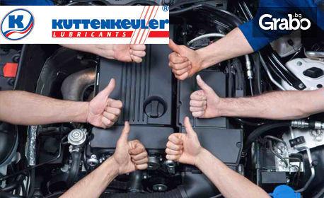 Смяна на масло и маслен филтър на всички видове леки автомобили, плюс 4л немско масло Kuttenkeuler