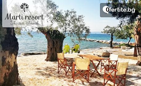 Септември и Октомври на остров Тасос! 2 или 3 нощувки със закуски за двама - без или със вечери - в Скала Сотирос