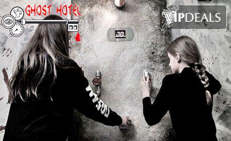 Игра в Еscape стая Ghost Hotel - за до шестима