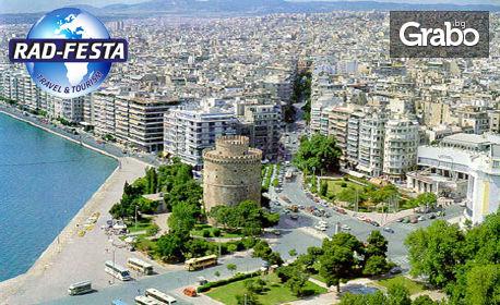 Екскурзия до Солун, Паралия Катерини, Метеора, Вергина и Едеса! 2 нощувки със закуски и транспорт