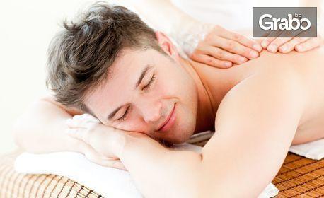 Частичен масаж по избор или релаксираща антистрес терапия на цяло тяло