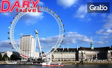За 8 Март в Лондон! Екскурзия с 3 нощувки със закуски, двупосочен самолетен билет и летищни такси