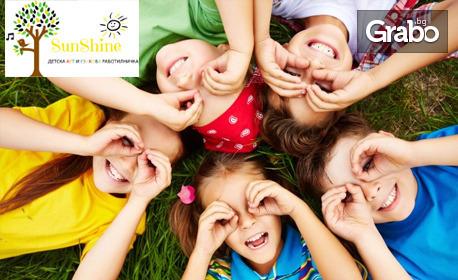 5 посещения на полудневна или целодневна лятна занималня за дете на 6 - 10г