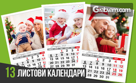 13-листов стенен календар със снимки на клиента - без или със 20 джобни календарчета