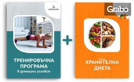 Изготвяне на индивидуална хранителна и фитнес програма - за зала или за домашни условия, от сертифицирания фитнес треньор Ради Струмин