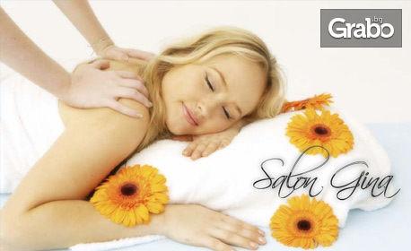 Класически възстановяващ масаж на гръб или на цяло тяло с масло от мента, розмарин и сусам
