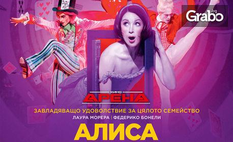 """Зашеметяващият балетен спектакъл на Кристофър Уилдън """"Алиса в страната на чудесата"""" - на 2, 3 или 5 Декември в Кино Арена"""