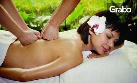 Релаксиращ масаж на 4 ръце на задна част на тялото