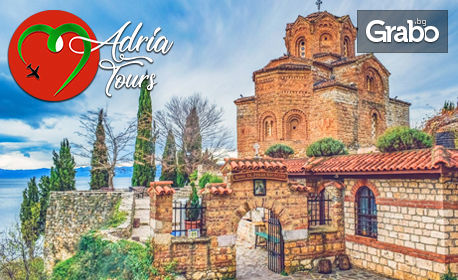Разгледай Македония, Албания, Косово и Сърбия! 4 нощувки със закуски, плюс транспорт, от Адрия Турс