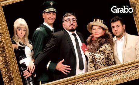 """Гледайте комедийния хит на сезона! """"Нашата голяма френска сватба"""" - на 29 Януари"""
