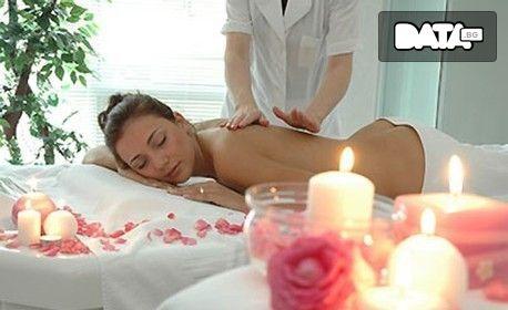 Лечебен масаж на цяло тяло с магнезиево олио или загряващ гел