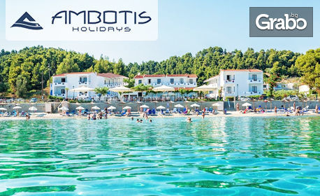 Почивка в Халкидики! 5 нощувки на база All Inclusive в Xenios Dolphin Beach 3* - на плажа в Посиди