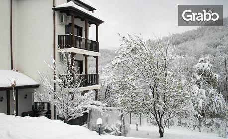 Ноември и Декември в Троянския Балкан! Нощувка със закуска и вечеря -