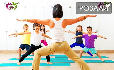 1 или 8 посещения на йога за деца над 7г