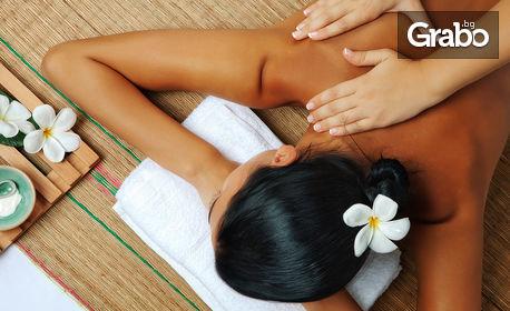 Арома масаж на лице, шия и деколте с натурални масла от арган, шипка и иланг-иланг