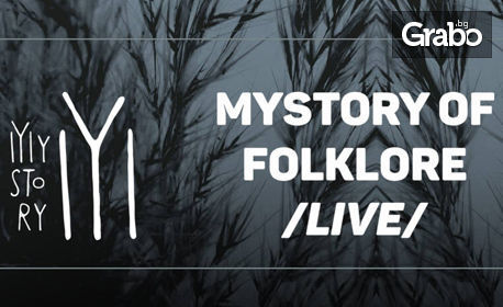 Концерт на MyStory of Folklore на 20 Април