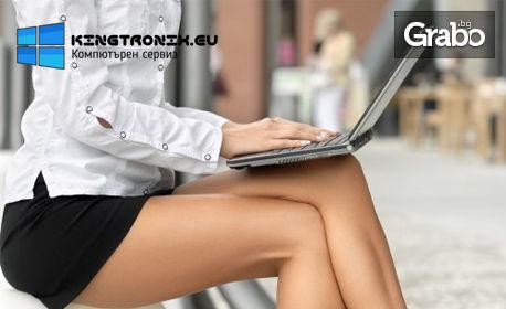 Профилактика на лаптоп, или почистване и профилактика на лазерен принтер или лазерно устройство