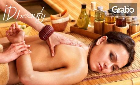 Класически масаж цяло тяло с ароматни масла