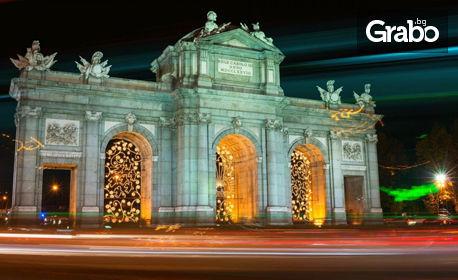 Предколедна екскурзия до Мадрид! 3 нощувки със закуски, плюс самолетен транспорт