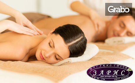 Балийски релаксиращ масаж на цяло тяло - за един човек, или за двама с рефлексотерапия, шампанско и плодове