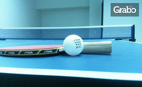 1 час забавления! Игра за двама на PlayStation 4 PRO или на професионална тенис маса Expert VM