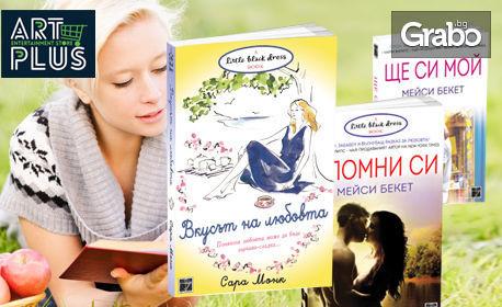Комплект от 5 любовни романа