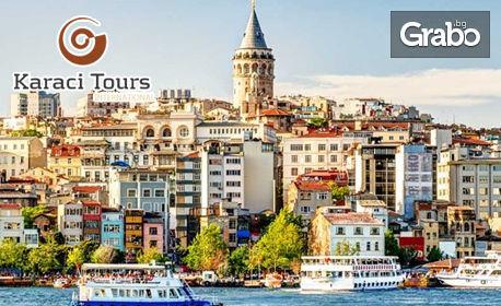 Есенна приказка в Истанбул! 2 нощувки със закуски в Хотел Yaztur***, плюс транспорт и посещение на Одрин