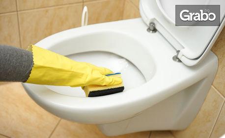 Професионално почистване на баня до 10 кв.м