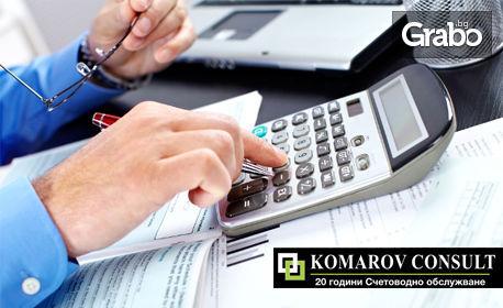 Регистрация на фирма и автоматичен печат