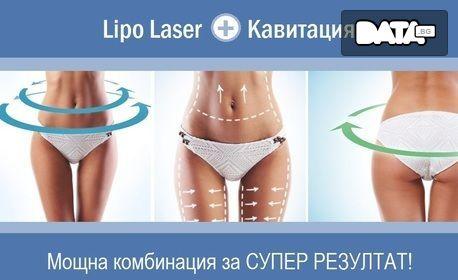 Стягане и оформяне с Lipo Laser и кавитация на двойна зона по избор
