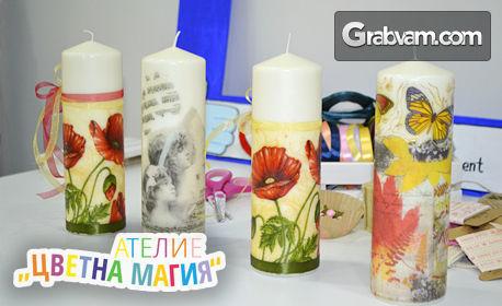 Уъркшоп по декориране на свещ с декупаж - на 24 Юни
