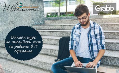 Специализиран онлайн курс по английски език с преподавател - за работа в областта на IT сферата