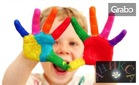 Солна или цветотерапия, плюс занимание по избор - за деца от 3 до 6г