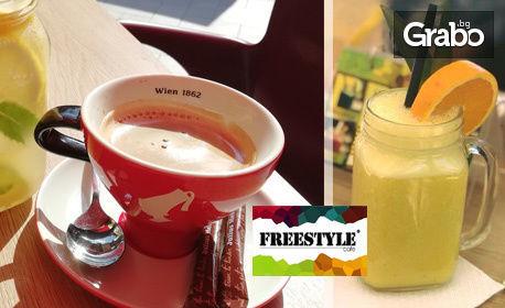 Кафе еспресо Julius Meinl, плюс смути или лимонада по избор