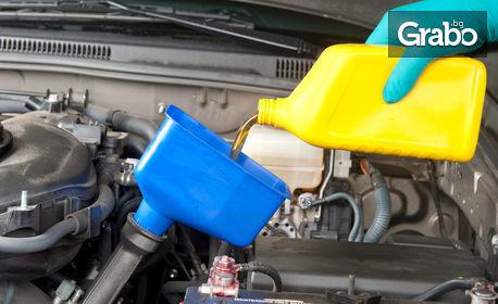 4 или 5 литра моторно масло, плюс филтър, смяна и бонус - диагностика на ходова част